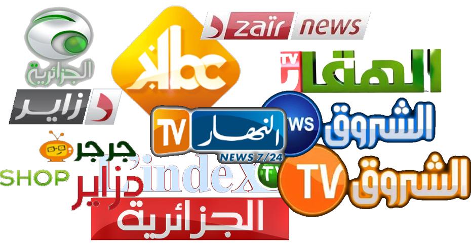 القنوات الإعلامية الجزائرية.